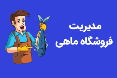 فروشگاه ماهی