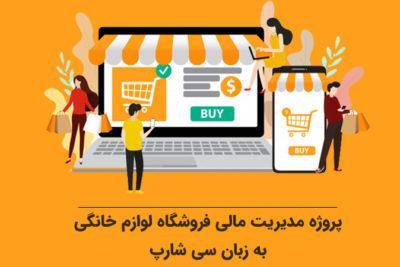 مدیریت مالی فروشگاه