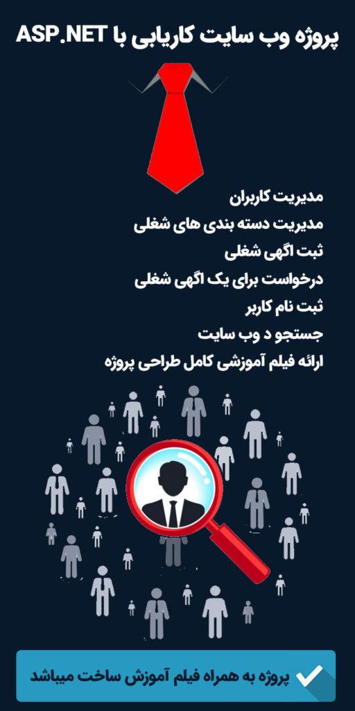 سایت کاریابی