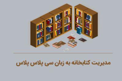کتابخانه به زبان سی پلاس پلاس