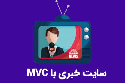 سایت خبری با MVC