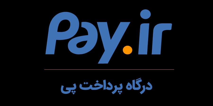 درگاه Pay.ir