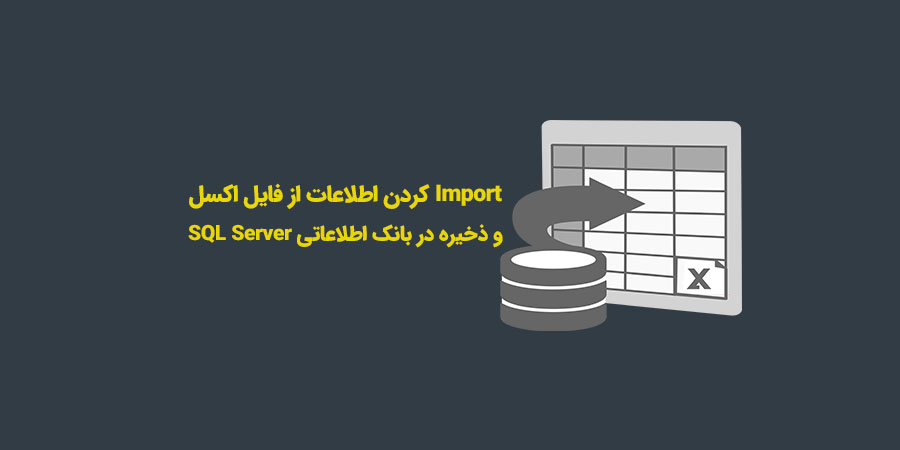 import کردن اطلاعات از فایل اکسل
