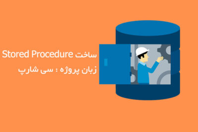 ساخت Stored Procedure