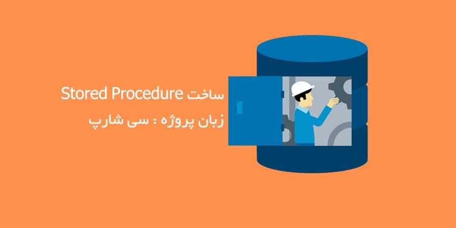 ساخت Stored Procedure